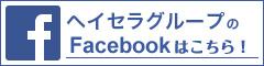 日本平成セラピスト協会facebook
