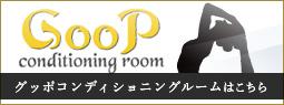 グッポコンディショニングルーム